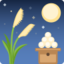 Moon Viewing Ceremony Emoji (Facebook)