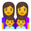 Family: Woman, Woman, Boy, Boy Emoji (Google)